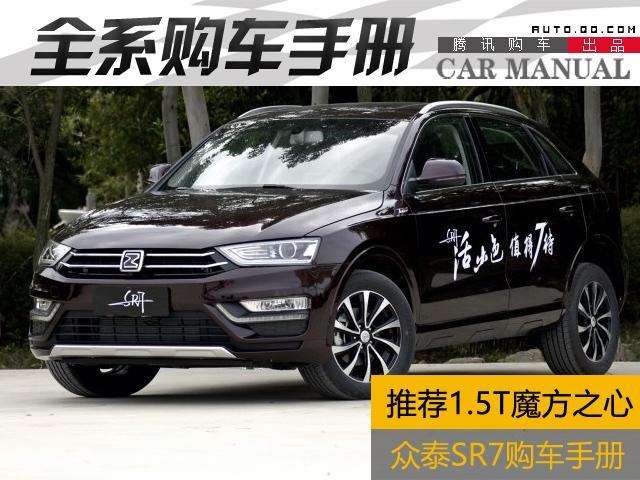 众泰SR7购车手册 推荐顶配1.5T魔方之心