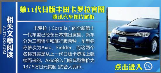 [新车发布]曝丰田新一代卡罗拉两厢官图