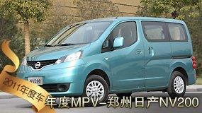 年度MPV-郑州日产NV200