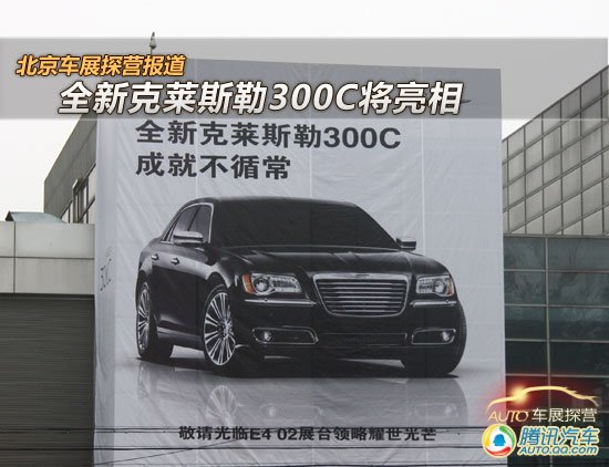 [北京车展探营]全新克莱斯勒300C将亮相