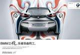 宝马概念车BMW之悦脸谱篇