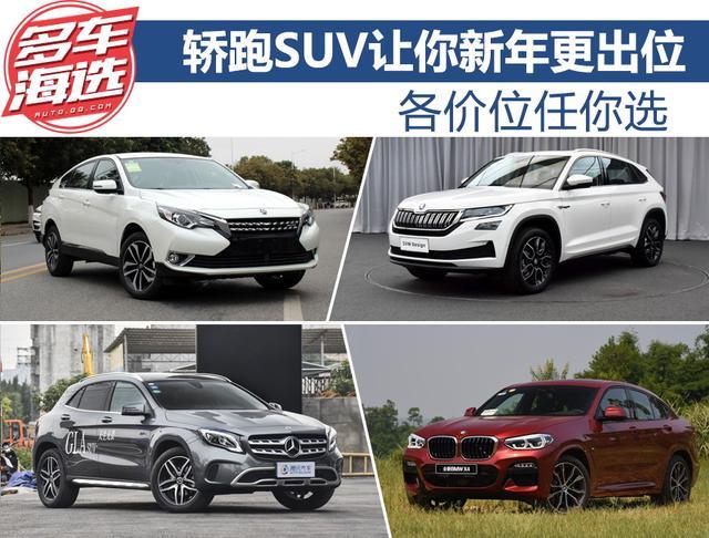 各价位任你选 这些轿跑SUV让你新年更出位