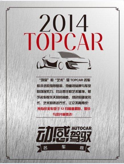2014《动感驾驭》TOPCAR名车榜正式启动