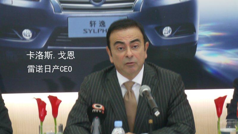 雷诺日产CEO卡洛斯.戈恩