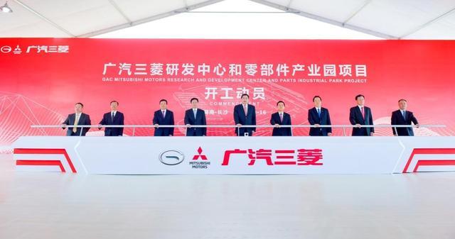 广汽三菱,广汽三菱研发中心开工,广汽三菱零部件产业园开工