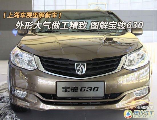 [图解新车]外观大气做工精致 宝骏630