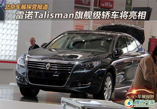 [北京车展探营]雷诺Talisman中级车将亮相