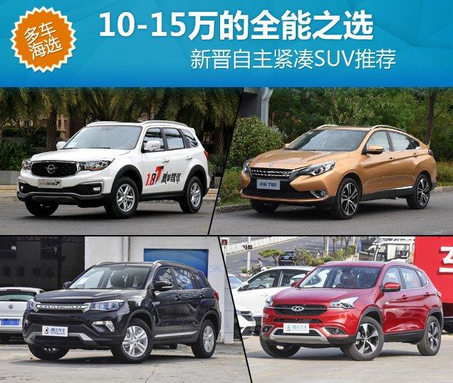 10-15万的全能之选 新晋自主紧凑SUV推荐