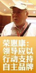 荣惠康:领导应用实际行动支持自主品牌