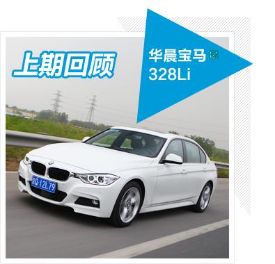 华晨宝马 328Li