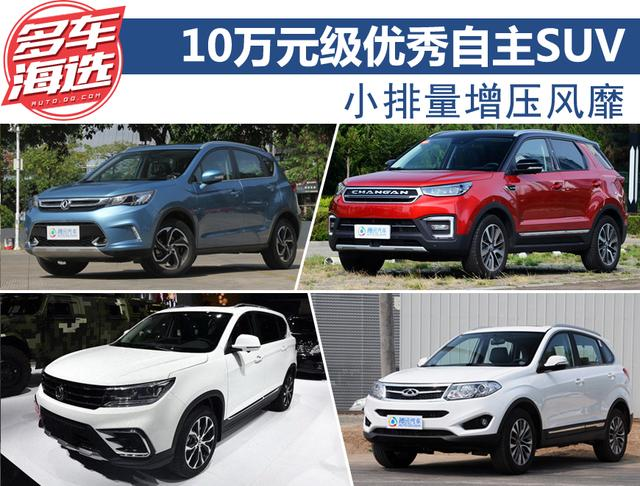 小排量增压风靡 10万元级优秀自主SUV推荐