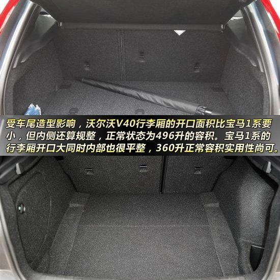 沃尔沃V40对比宝马1系  豪华品牌紧凑型两厢车之争