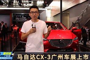 马自达CX-3广州车展上市