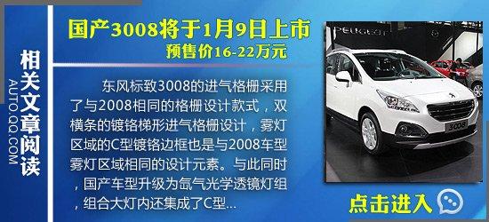 [新车上市]标致308音乐导航版售10.89万起