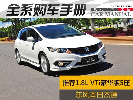 推荐1.8L VTi豪华版5座 本田杰德购车手册