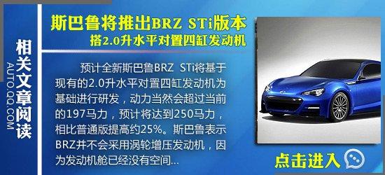 [海外车讯]斯巴鲁发布改款力狮/傲虎车型
