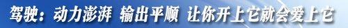 试驾上海大众全新帕萨特 传承商务经典