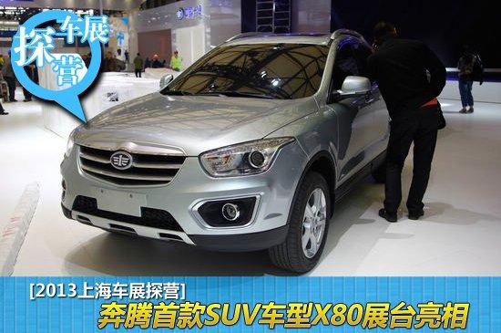 [上海车展探营]奔腾首款SUV车型X80亮相