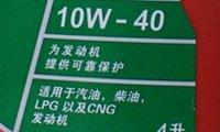 选购机油要看懂标号