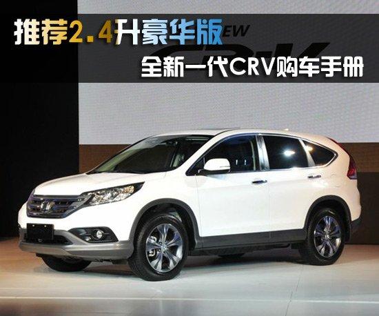 全新一代CRV购车手册 推荐2.4升豪华版