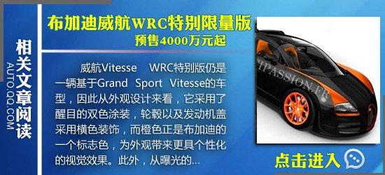 [新车发布]布加迪威航敞篷WRC版官图 限8辆