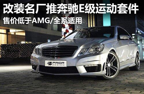 改装名厂推奔驰E级运动套件 售价低于AMG