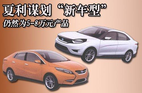 夏利谋划 新车型 仍然为5 8万元产品高清图片