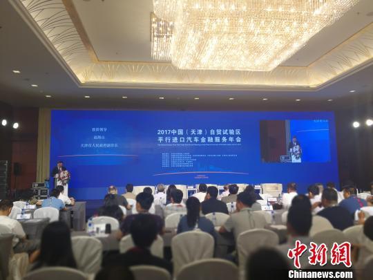 天津出台自贸区汽车平行进口试点管理暂行办法
