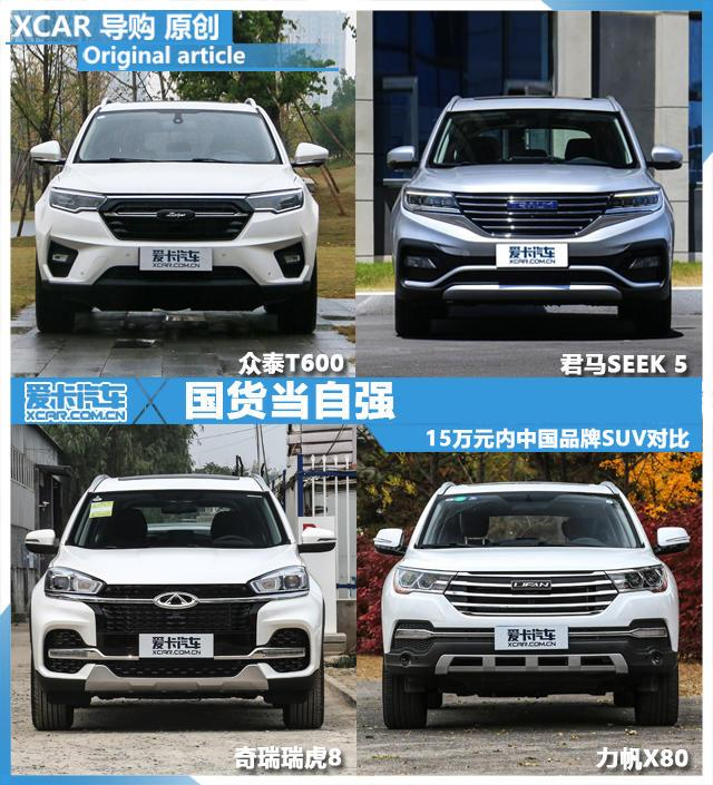 国货当自强 15万元内中国品牌SUV对比