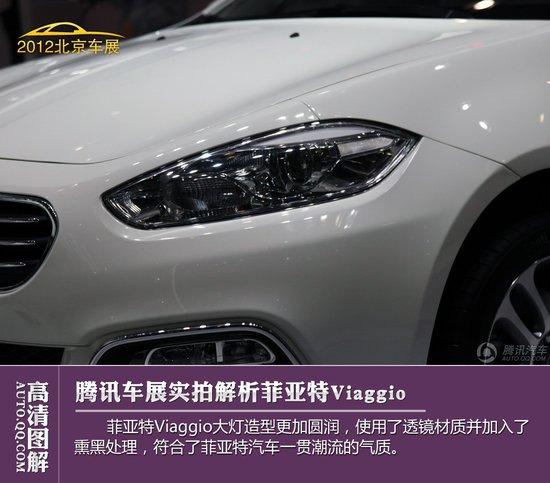 [图解新车]广汽菲亚特Viaggio菲翔亮相