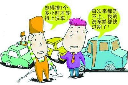 洗车行高峰期涨价限用卡 新老板不认旧卡片