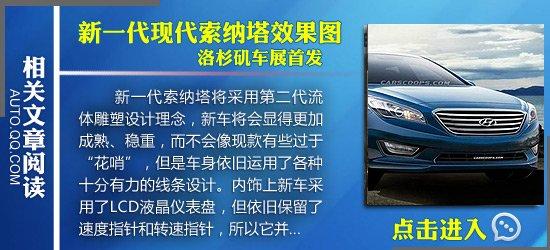 [国内车讯]现代名图将于18日下线 11月上市