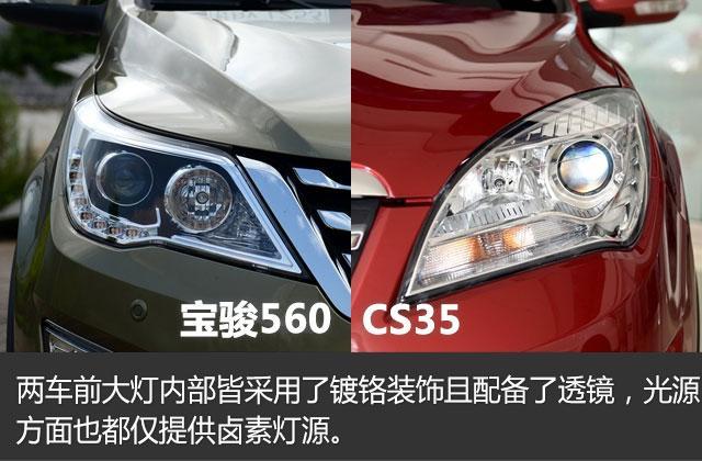宝骏560对比长安cs35 9万元高品质suv对决
