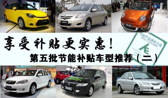 享受补贴更实惠 市售节能补贴车推荐(下篇)