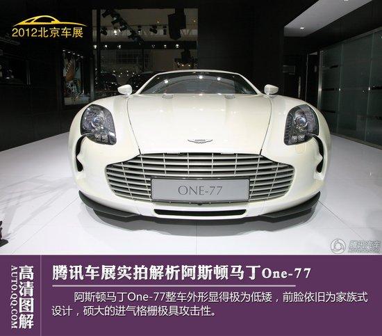 [图解新车]阿斯顿马丁One-77 旗舰级超跑