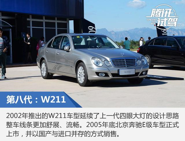 重新诠释豪华 试驾全新北京奔驰E300L