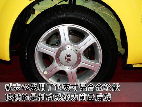 全新威志V2售价4.69万元起 新车到店实拍