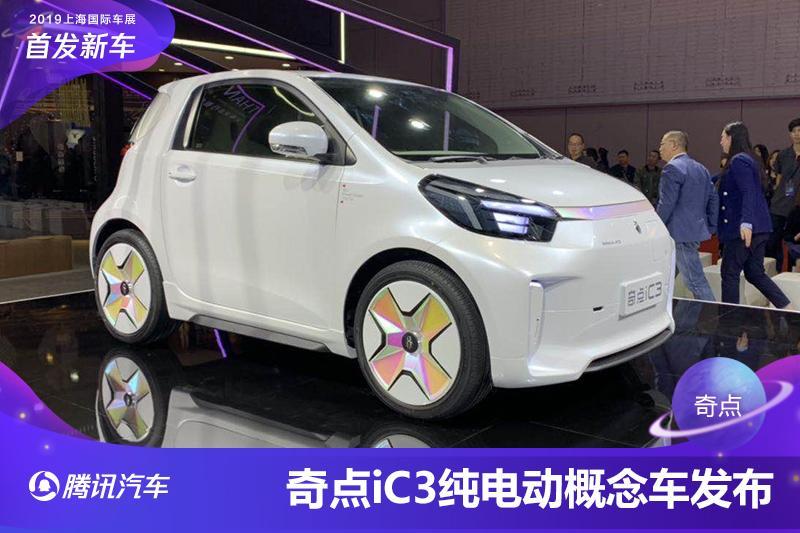 主打城市出行 奇点iC3概念车正式发布