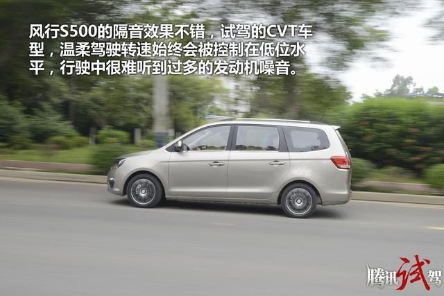 实用之选 试驾东风风行S500 1.6L CVT高清图片