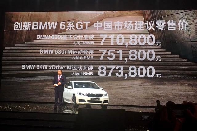 宝马6系GT正式上市 售价71.08-87.38万元