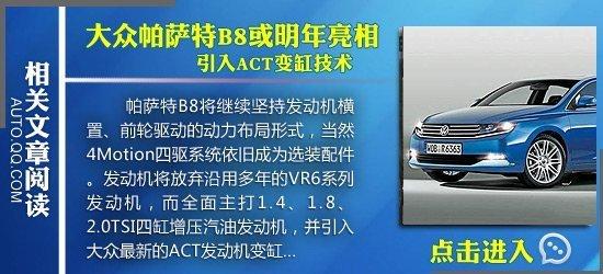 [国内车讯]2013款帕萨特将于广州车展上市