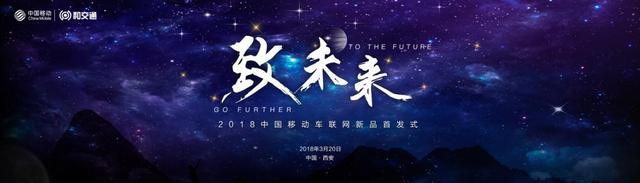 中国移动将成立全新车联网公司 实现交通行业新突破