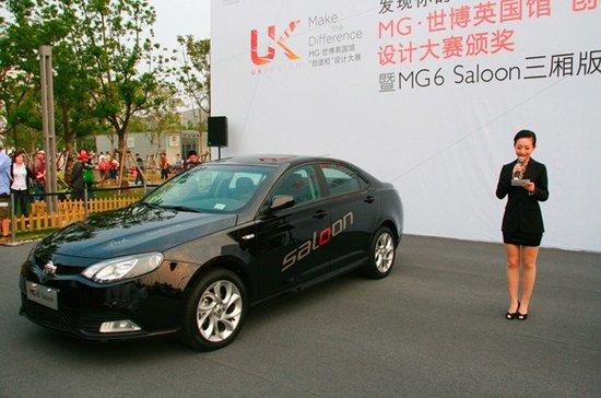 MG6 Saloon三厢版发布 明年登陆英国市场