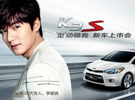 韩国人气偶像李敏镐代言起亚K3S