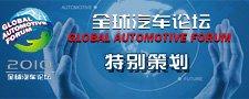 2010全球汽车论坛