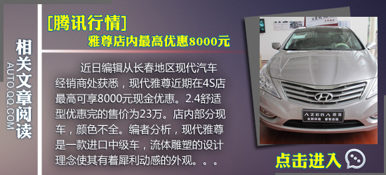 腾讯试驾现代雅尊2.4L旗舰版 实用综合体