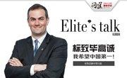 标致毕高诚:我希望中国第一!