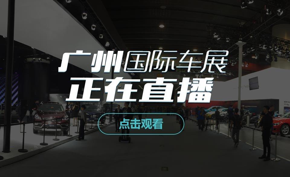 广州国际车展全程直播