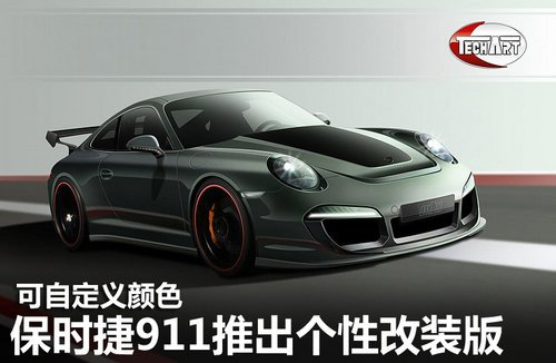 保时捷911推出个性改装版 可自定义颜色
