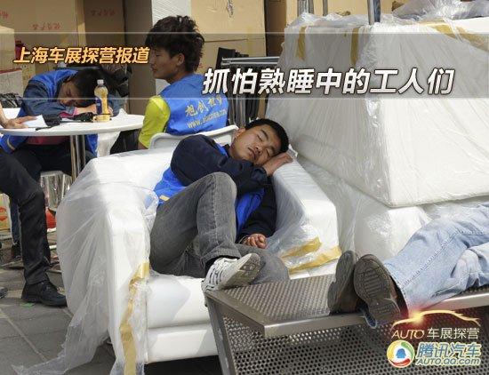上海车展探营报道 抓拍熟睡中的工人们